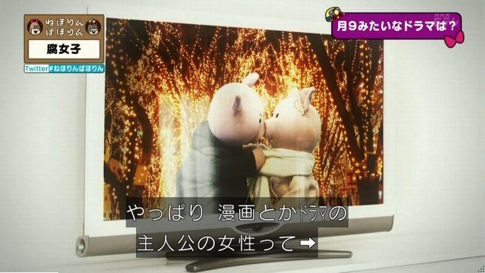 ねほりん腐女子回のキャプ104