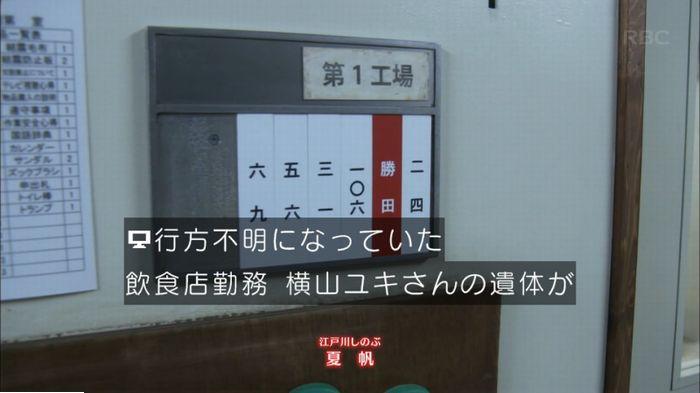 監獄のお姫さま 2話のキャプ589
