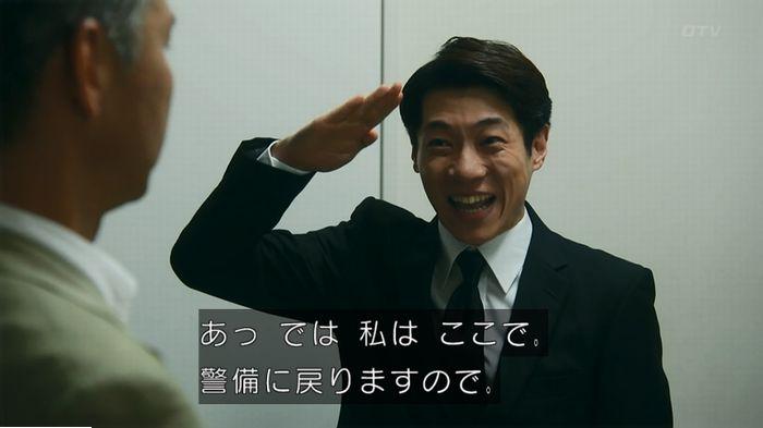 警視庁いきもの係 最終話のキャプ89