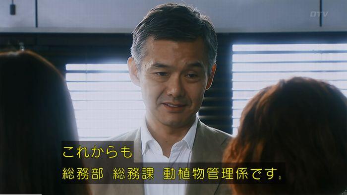 警視庁いきもの係 最終話のキャプ853