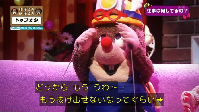 ねほりんぱほりんのキャプ105