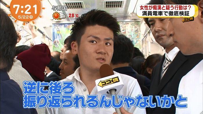 めざましTV 痴漢のキャプ71