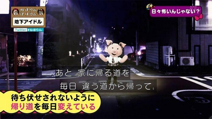 ねほりん 地下アイドル後編のキャプ198