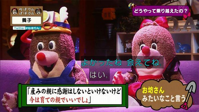 ねほりん 養子回のキャプ266