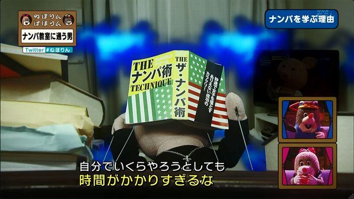 ねほりん ナンパ回のキャプ317