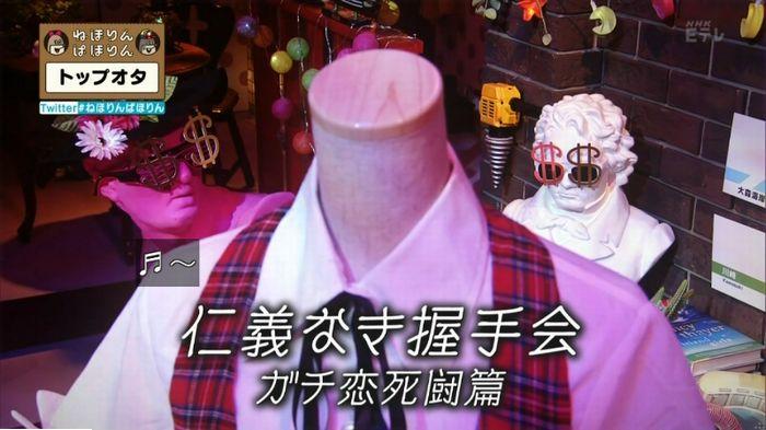 ねほりんぱほりんのキャプ176