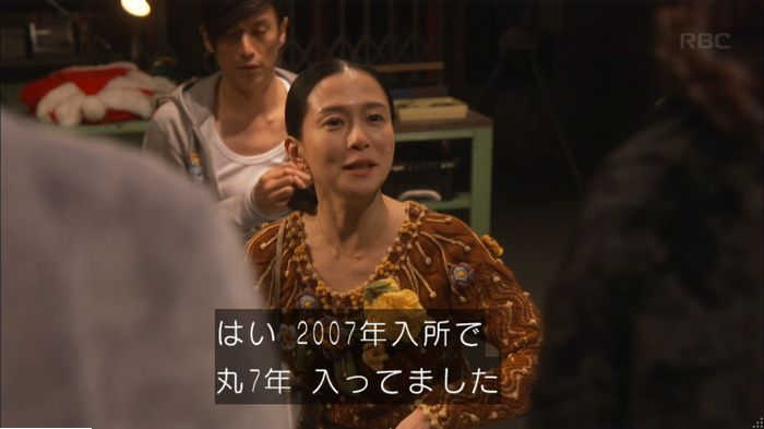 監獄のお姫さま 7話のキャプ341