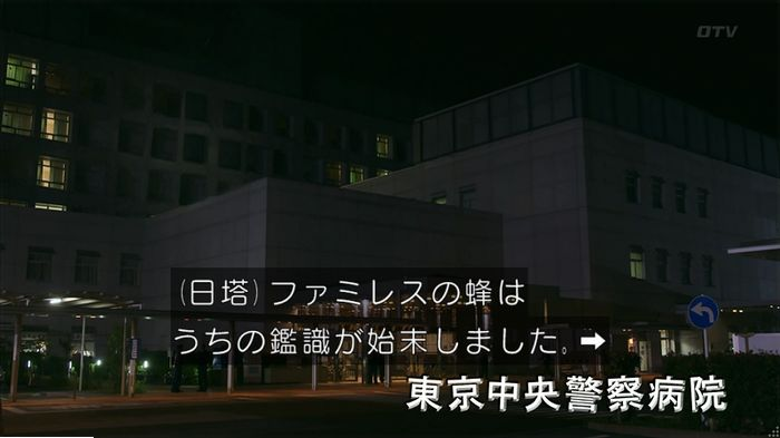警視庁いきもの係 9話のキャプ766
