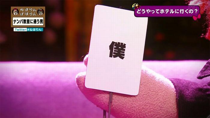 ねほりん ナンパ回のキャプ148