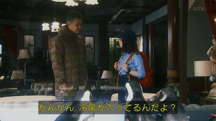 いきもの係 2話のキャプ21