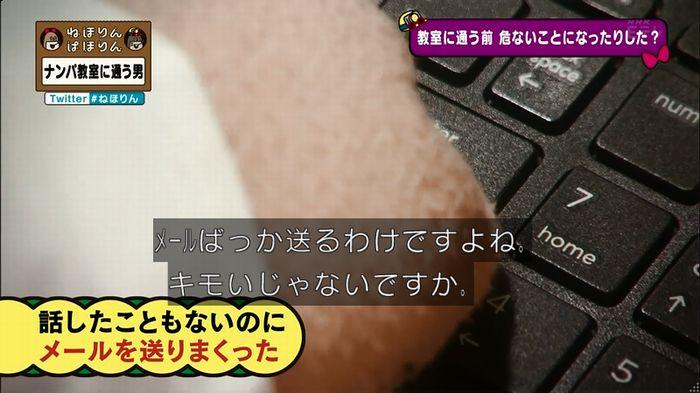 ねほりん ナンパ回のキャプ376