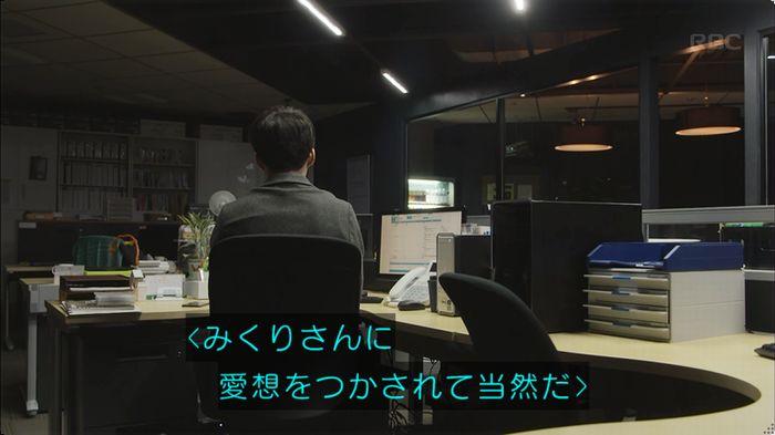 逃げ恥 8話のキャプ478