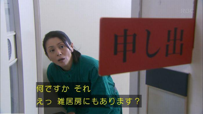監獄のお姫さま 4話のキャプ237