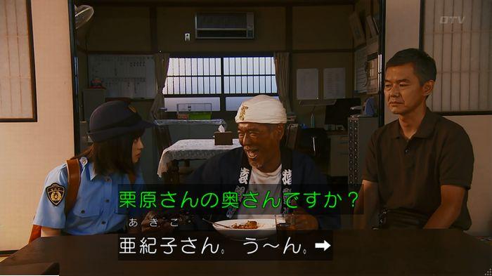 警視庁いきもの係 9話のキャプ277