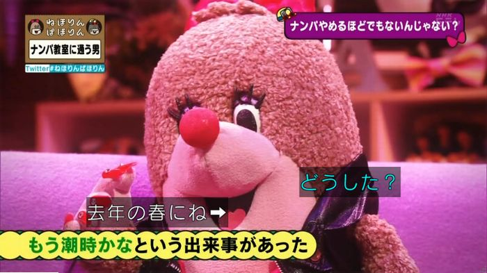 ねほりんぱほりんのキャプ60