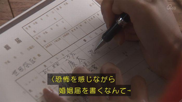 奪い愛 5話のキャプ294