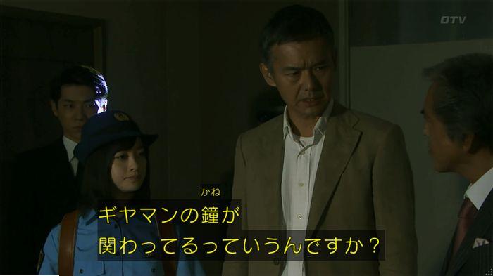 警視庁いきもの係 最終話のキャプ14