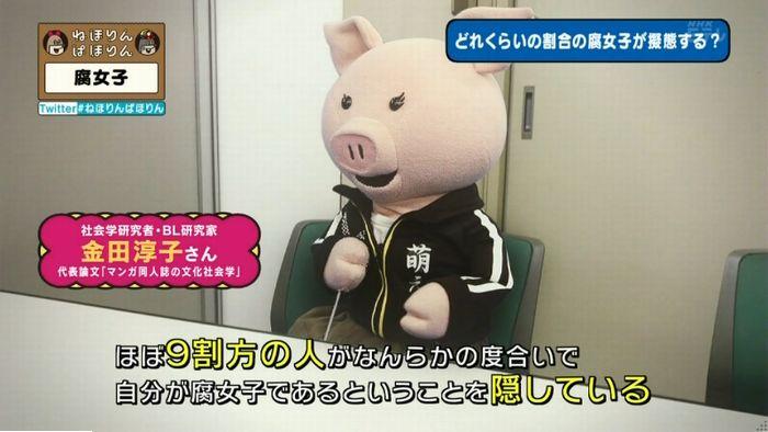 ねほりん腐女子回のキャプ374