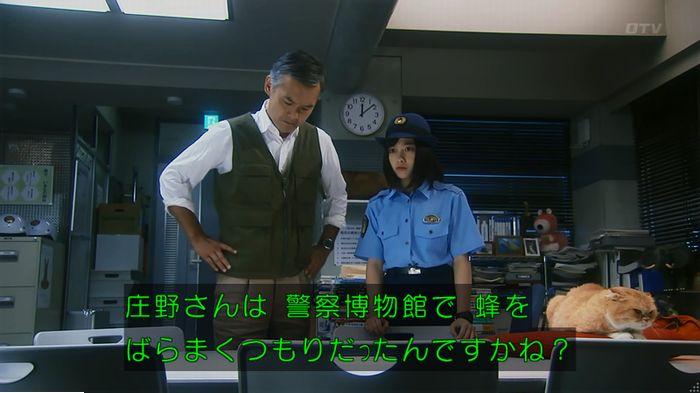 警視庁いきもの係 最終話のキャプ429