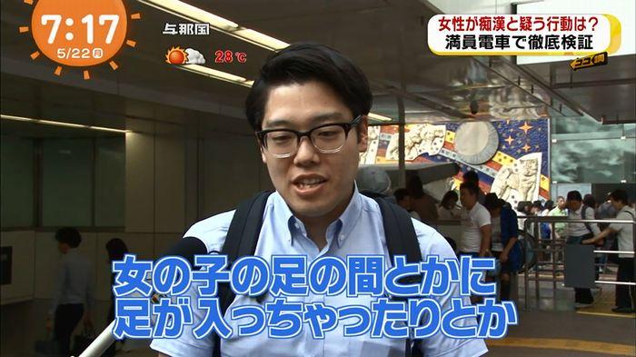 めざましTV 痴漢のキャプ31