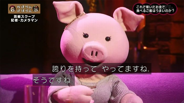ねほりん 芸能スクープ回のキャプ414