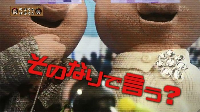 ねほりん ナンパ回のキャプ6