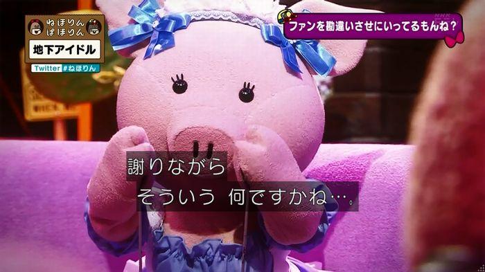 ねほりん 地下アイドル後編のキャプ249