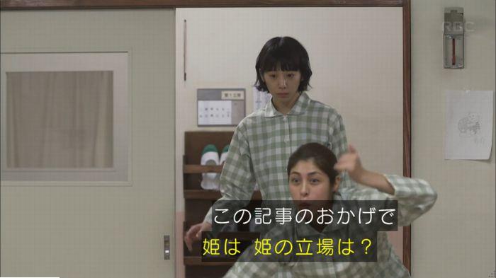 監獄のお姫さま 6話のキャプ132