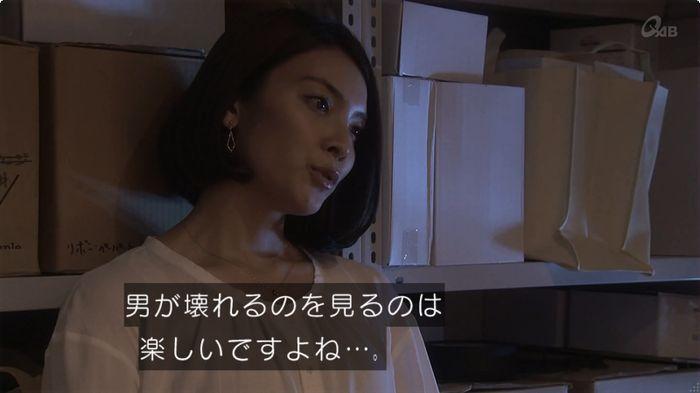 奪い愛 6話のキャプ96