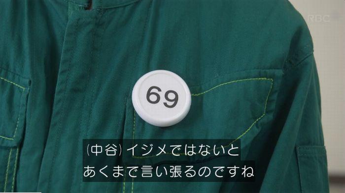 監獄のお姫さま 3話のキャプ148