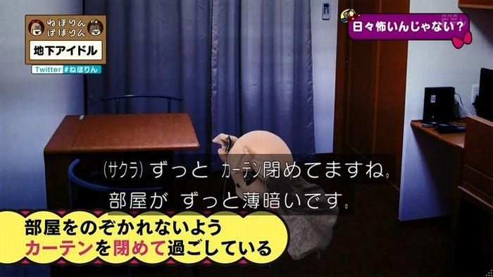 ねほりん 地下アイドル後編のキャプ201