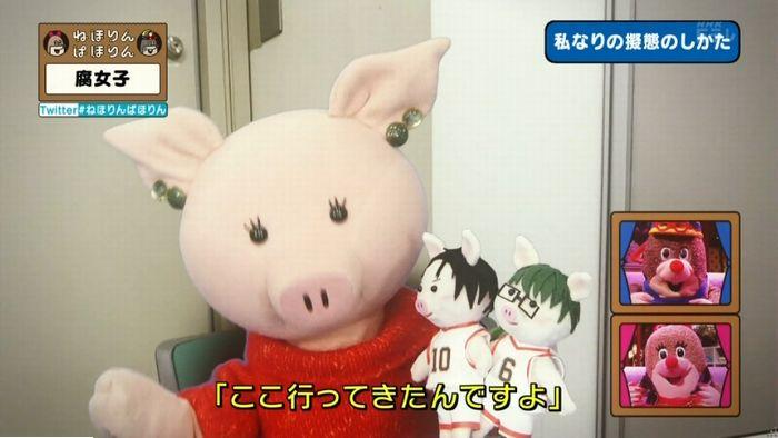 ねほりん腐女子回のキャプ340