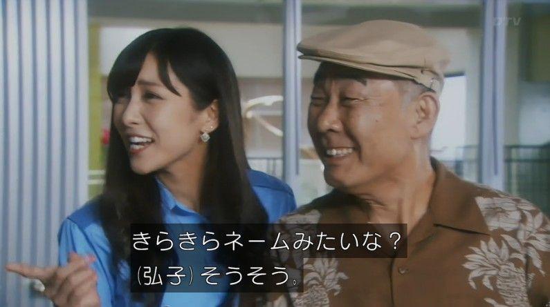 いきもの係 4話のキャプ845