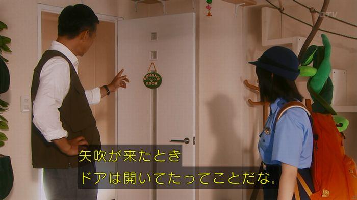 いきもの係 5話のキャプ509