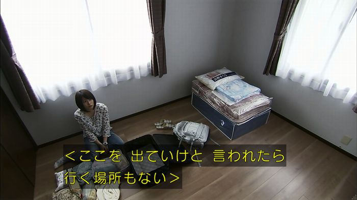 ウツボカズラの夢1話のキャプ200