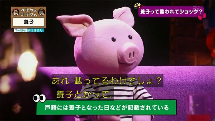 ねほりん 養子回のキャプ104