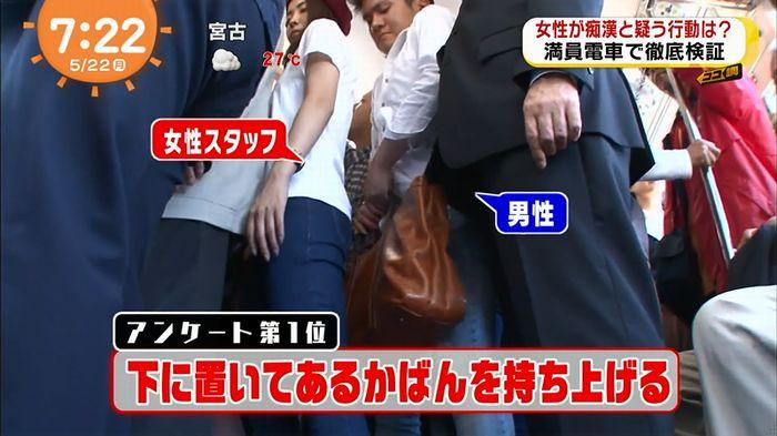 めざましTV 痴漢のキャプ79