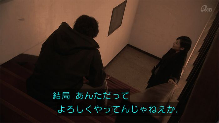 奪い愛 5話のキャプ537