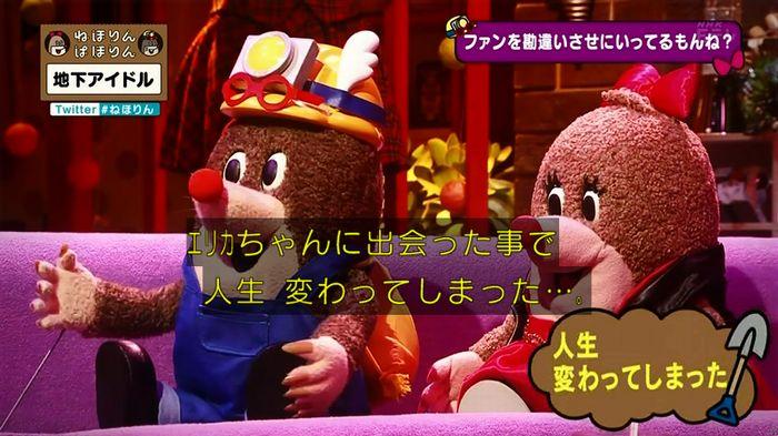 ねほりん 地下アイドル後編のキャプ251