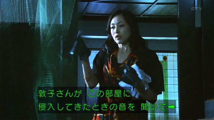 警視庁いきもの係 8話のキャプ712