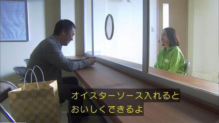 監獄のお姫さま 4話のキャプ48