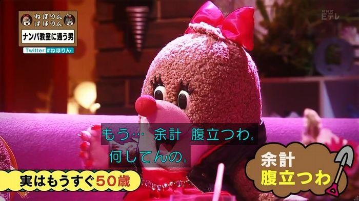 ねほりん ナンパ回のキャプ45