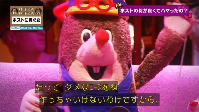 ねほりんぱほりんのキャプ124