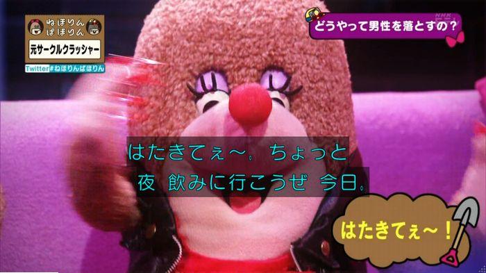 ねほりんぱほりん サークルクラッシャーのキャプ197