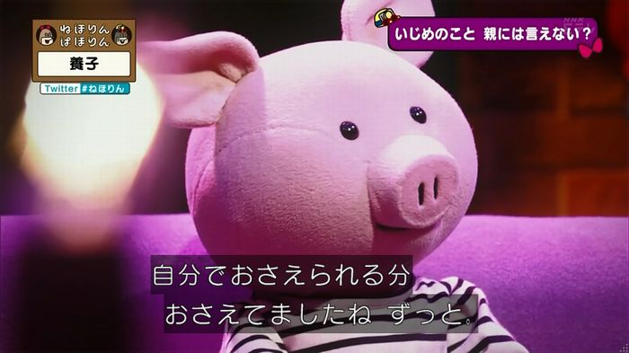 ねほりん 養子回のキャプ226