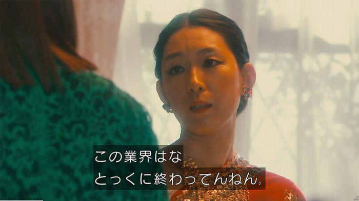 海月姫7話のキャプ404