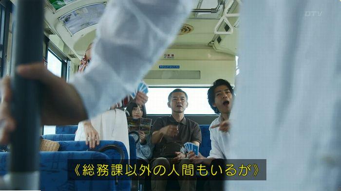 警視庁いきもの係 9話のキャプ29