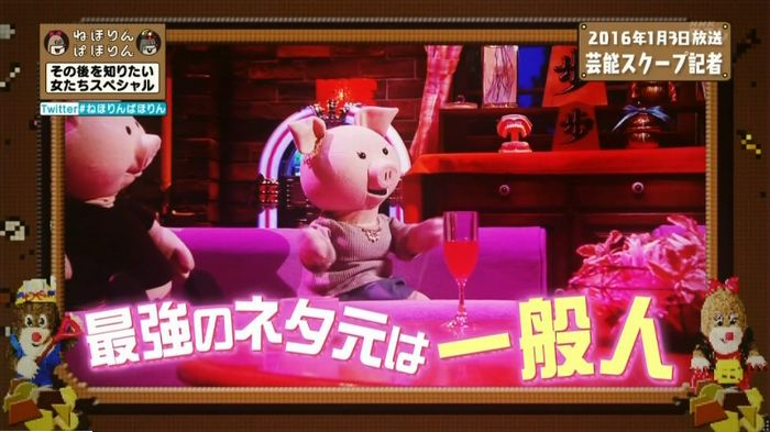ねほりんぱほりんのキャプ349