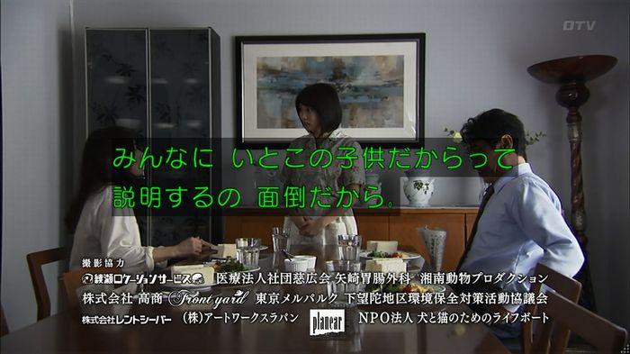 ウツボカズラの夢1話のキャプ667
