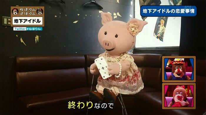 ねほりん 地下アイドル後編のキャプ366